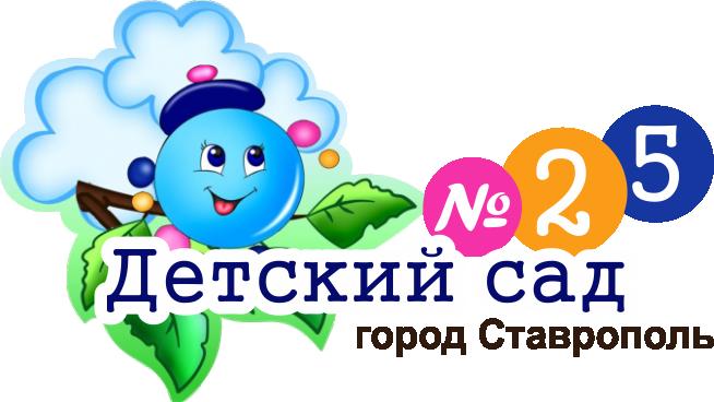Детский сад №25 города Ставрополя