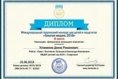Устименко Денис Романович