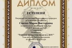 Снитко Мария Викторовна-001