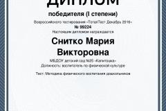 Cnitko-Mariya-Viktorovna-001