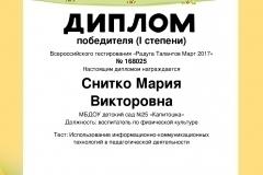 Cnitko-Mariya-Viktorovna (2)-001