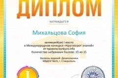 Диплом 1 степени для победителей konkurs.info №8532
