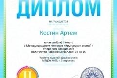 Диплом 2 степени для победителей konkurs.info №8498