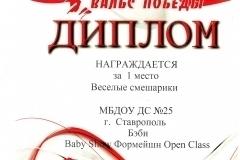 Доп.согл.вода_001