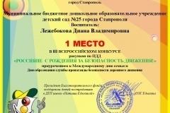 Лябухова-София-1-место