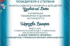 Морозова Валерия, UD-37027