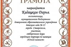 кадацкая