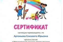 p34_artem-eva