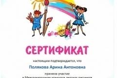 p34_polyakova