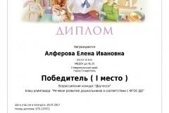 p96_alferova