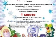 Группа-«Росинка»-1-место