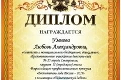 p34_diplomumnovoy