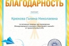 Благодарность за активную помощь konkurs.info №17802