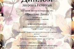 Донская_page-00011