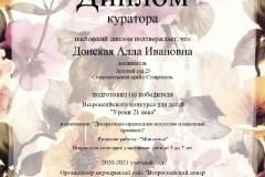 Донская_page-00021