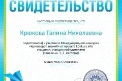 Свидетельство о подготовке победителей konkurs.info №129408318