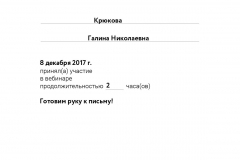Certificate_4017694